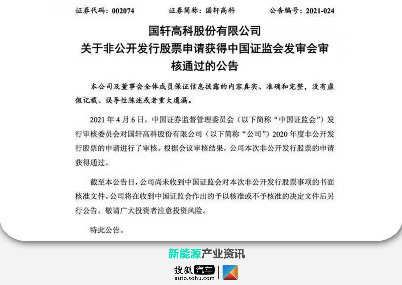 大众中国正式成为国轩高科第一大股东 即将出货MEB平台电池