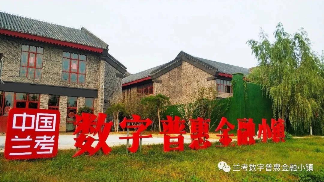 中国兰考数字普惠金融城:中国首个普惠金融改革试验区!
