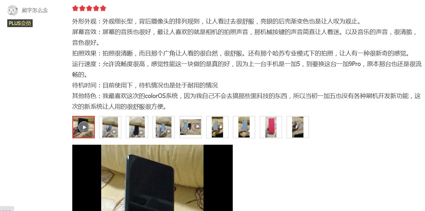 一加9Pro京东销量超越小米11Pro,用户给出这样的评价