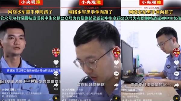 网络黑手从李子柒、黄晓明等名人伸向普通学生,水军为有偿删帖故意造谣