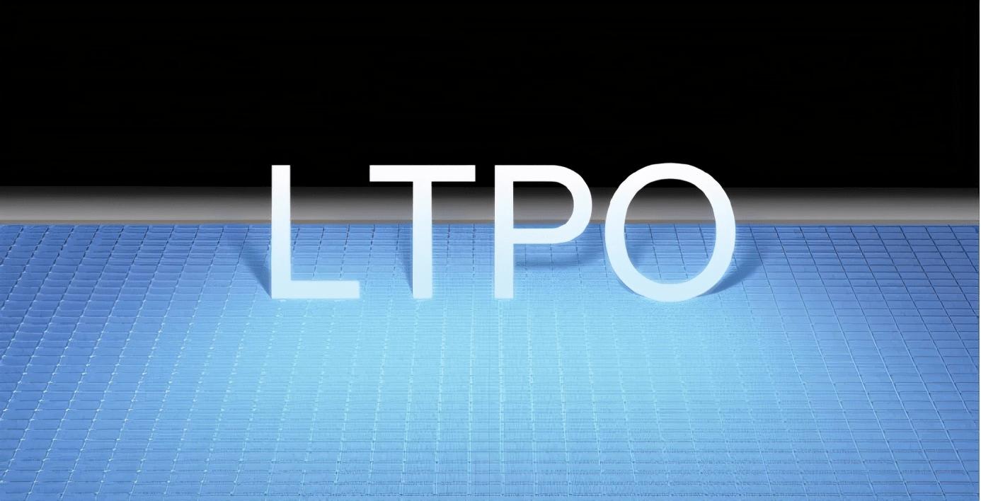 全网都在讨论LTPO,它怎么就成为了2021手机屏幕新技术?