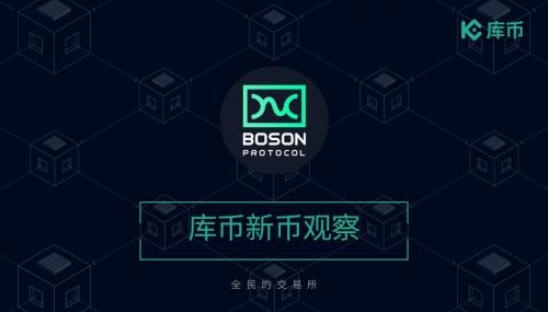 打破数据垄断,Boson能否用区块链颠覆传统电商?|库币新币观察