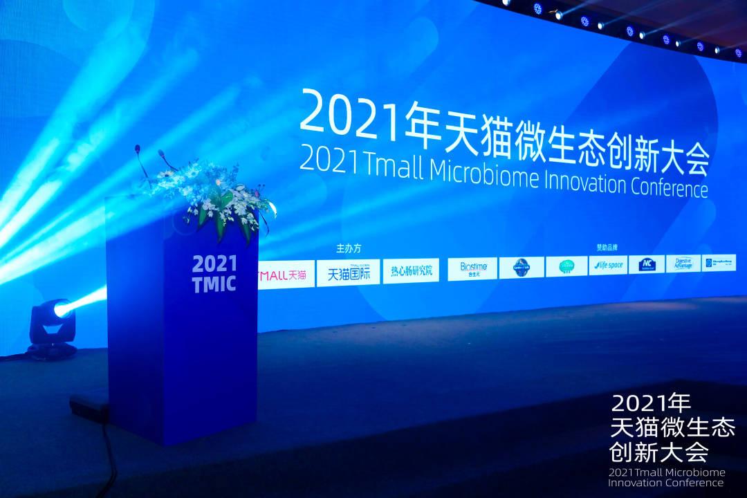 2021天猫微生态创新大会指明未来益生菌八大赛道 天猫微生态联盟正式启动