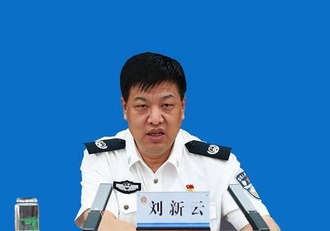 山西公安厅长刘新云落马,与龚道安交集数年,此前有直接下属被查