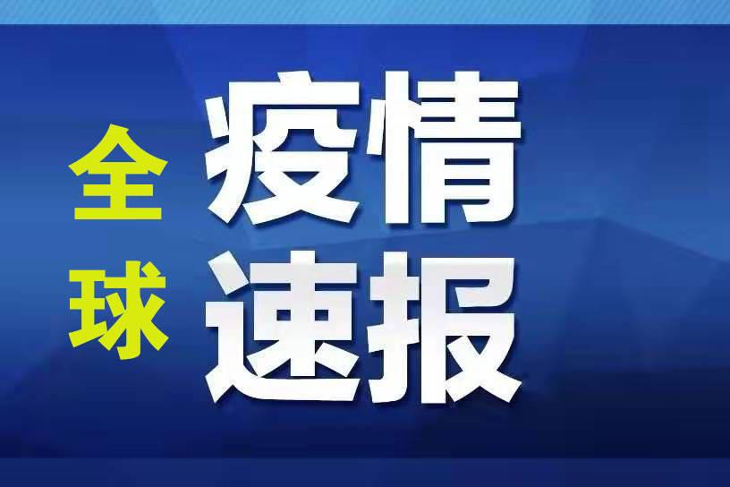 中国国际新闻传媒网:4月9日中国以外主要国家和地区疫情综述