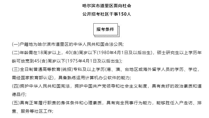 大专可报!不限专业!哈尔滨社区480人公告