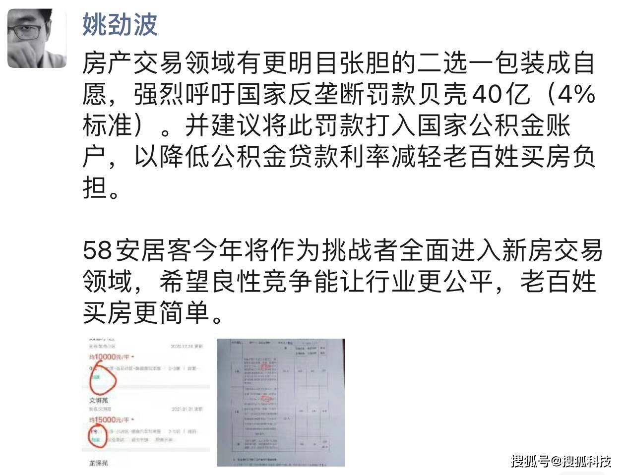 """58同城姚劲波:贝壳将""""二选一""""包装成自愿,呼吁国家反垄断罚款40亿元"""