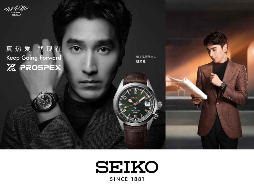 《【摩鑫平台主管】打开时间的多样方式SEIKO精工:真热爱,就现在》