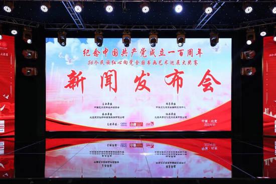 """""""56个民族红心向党""""全国书画艺术巡展大奖赛新闻发布会在京举行"""