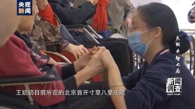 北京首开寸草八里庄院的老人