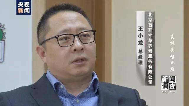 北京首开寸草养老服务有限公司总经理王小龙