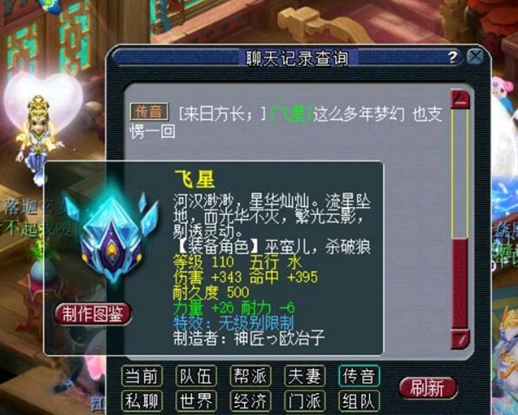 梦幻西游:跑环也能逆袭,系统给的铁打造无级别武器,玩家逆袭