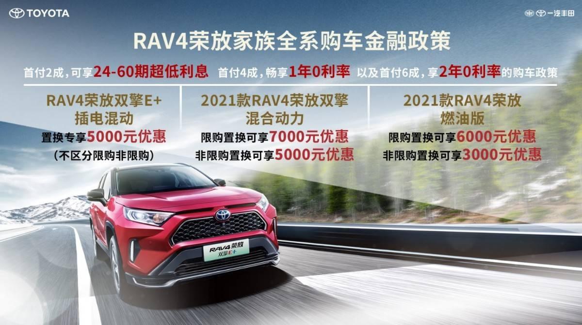 RAV4荣放双擎E+来了,为何被视为史上最强版的丰田RAV4