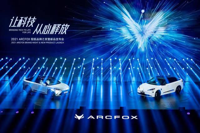 ARCFOX极狐阿尔法S正式上市,售价25.19万起_用户