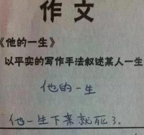 """小学生""""倒数第一""""试卷火了,想象力超出同龄人,老师表示很无奈  第9张"""