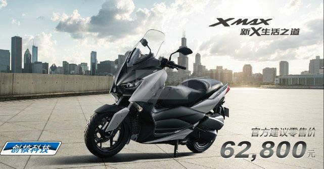 雅马哈XMAX300重新上市 被迫降价1.3万 现在要4.98万