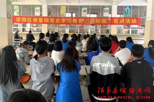 梁园区谢集镇:党史宣讲教育进校园 备受师生青睐
