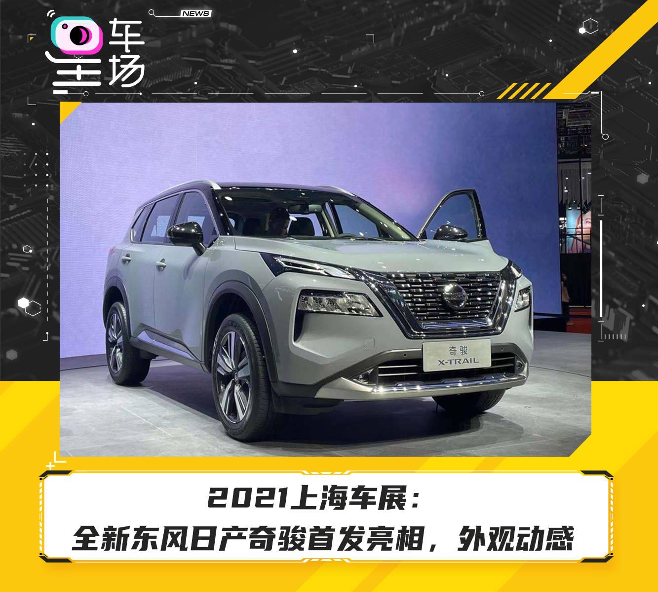 2021上海车展:全新东风日产奇骏首发亮相,外观动感时尚