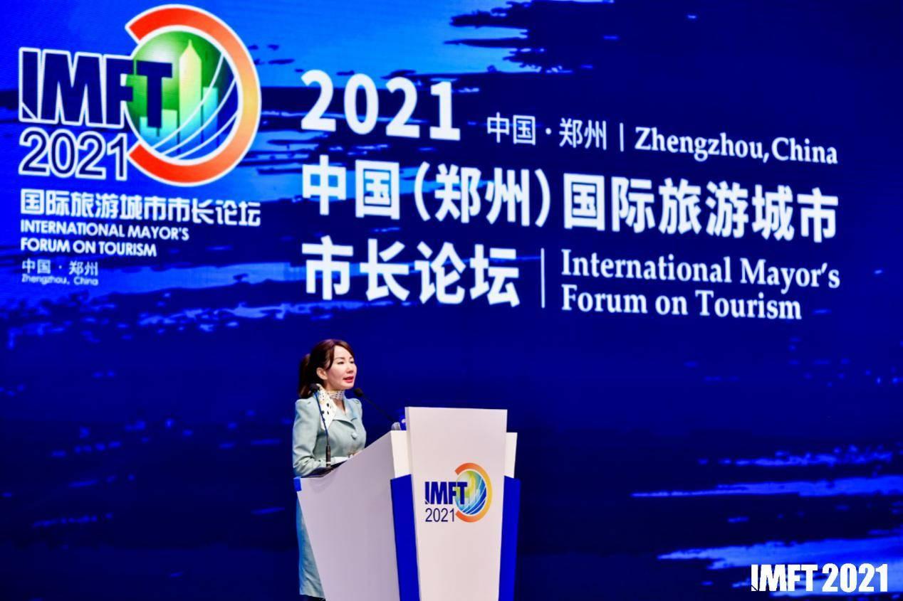 2021中国(郑州)国际旅游城市市长论坛启幕,全球携手推进旅游业复苏振兴!