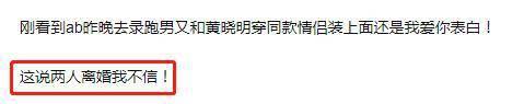 """鸿图2注册和好了?黄晓明Baby又穿情侣装 印""""我爱你""""秀恩爱(图5)"""