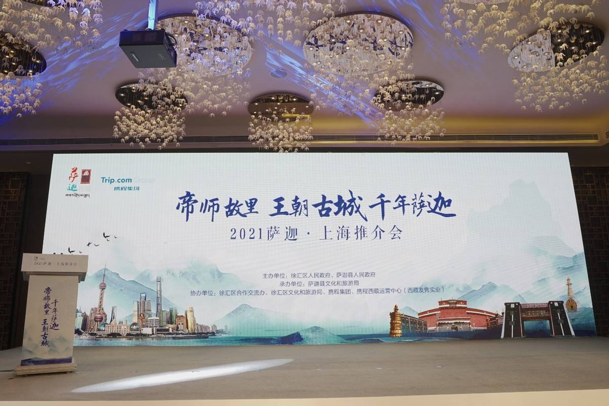 2021萨迦•上海系列推广活动圆满落幕