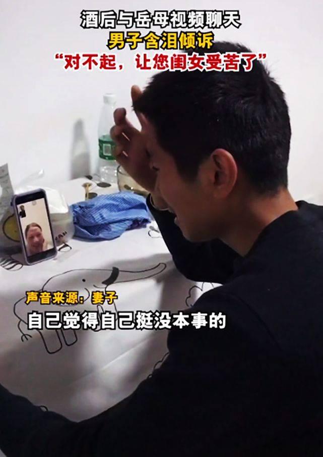 男子酒后哭着与丈母娘视频:对不起您,让您闺女跟着我受苦了  第4张