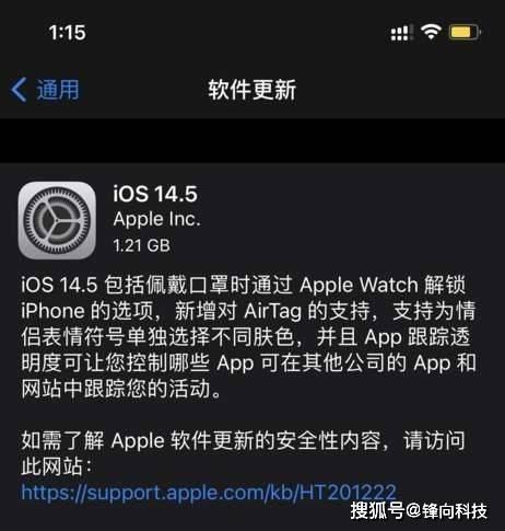 原创             iPhone用户真实幸福,苹果正式推送iOS14.5