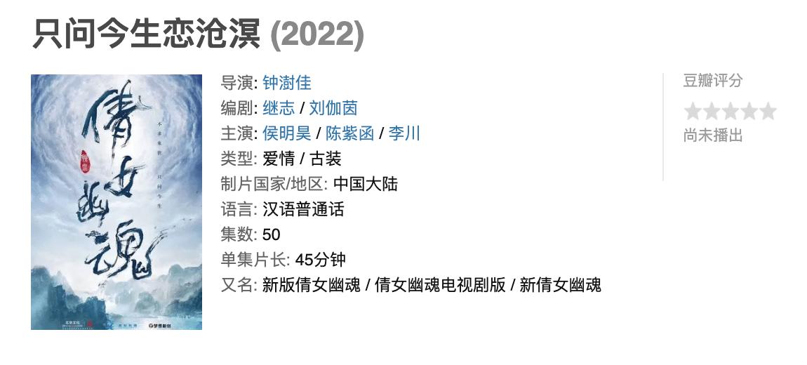 郑爽被曝1.6亿元天价片酬牵连这家上市公司,《倩女幽魂》播映遥遥无期  第1张