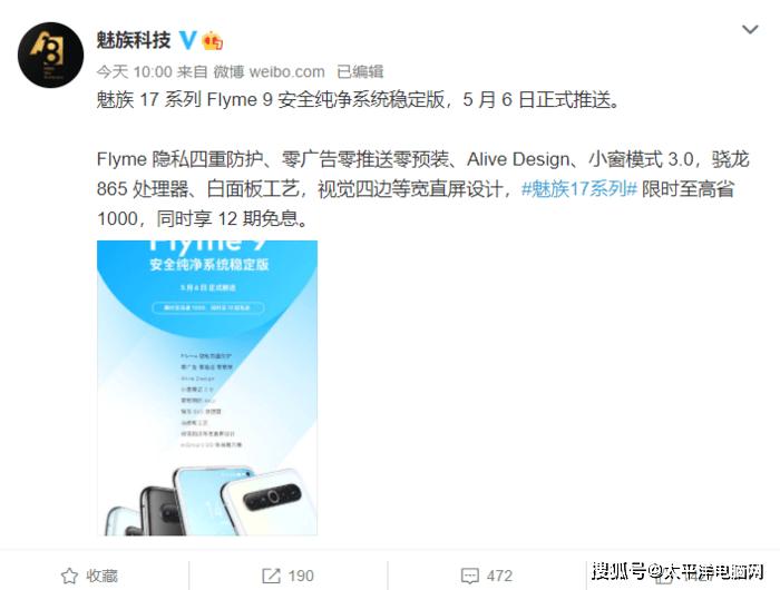 魅族17系列Flyme 9于5月6日推送,纯净系统来了
