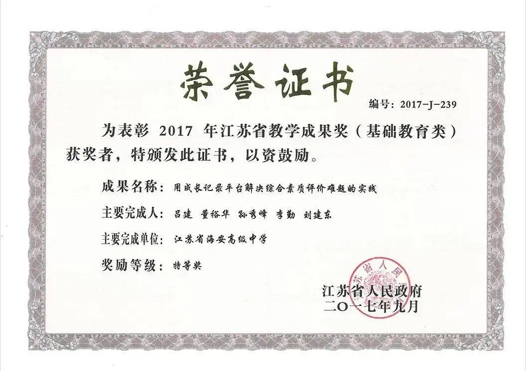 祝贺!海安中学教育评价改革典型案例获南通市特等奖