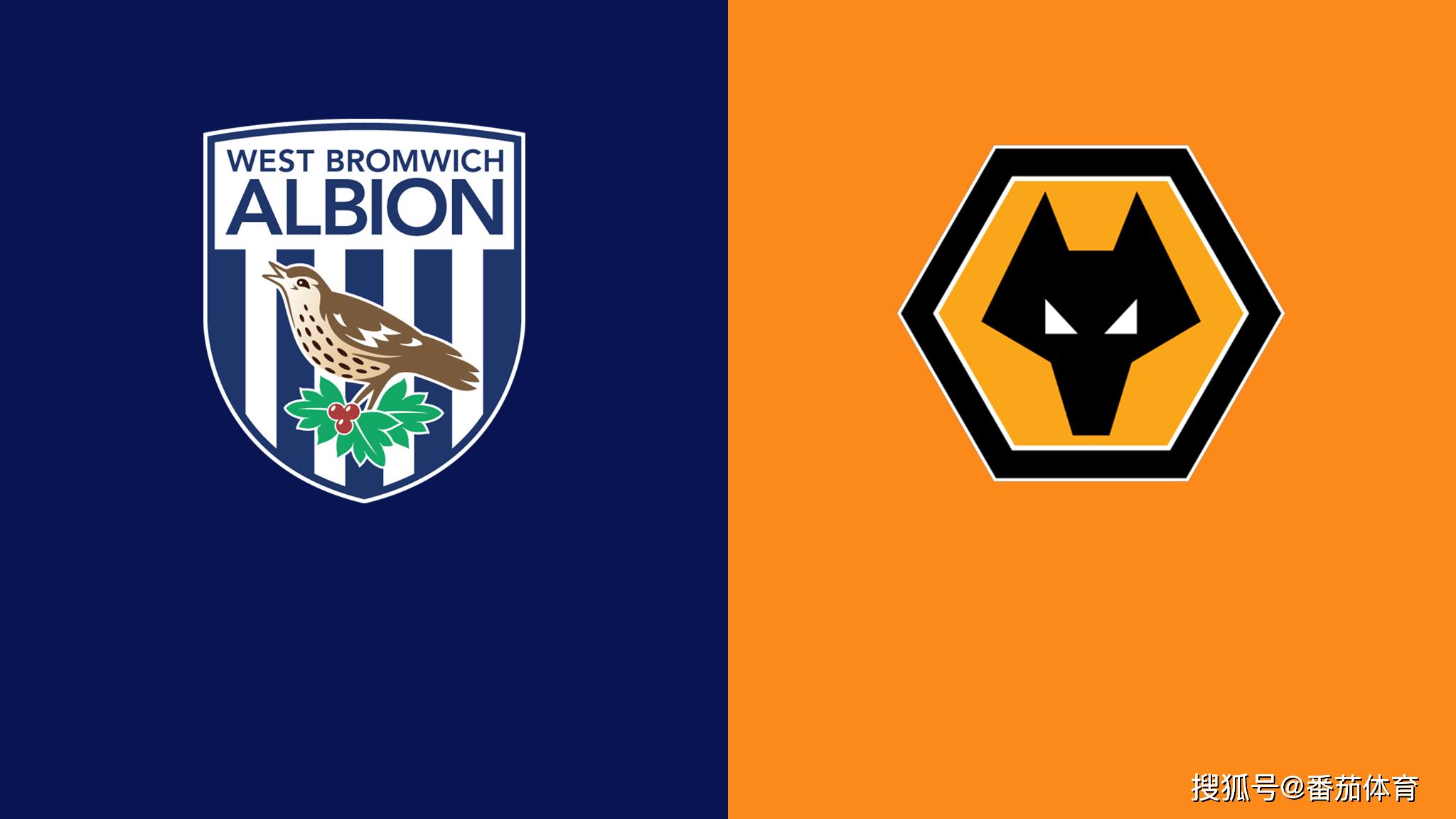 足球分析:西布罗姆维奇vs狼队前瞻,西布朗略胜一筹