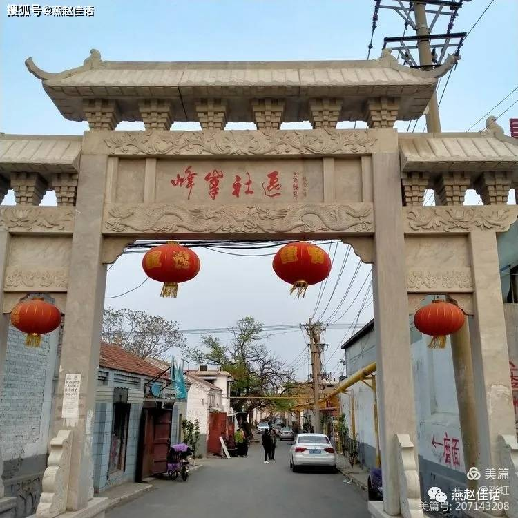 河北峰峰村名转化的神奇色彩
