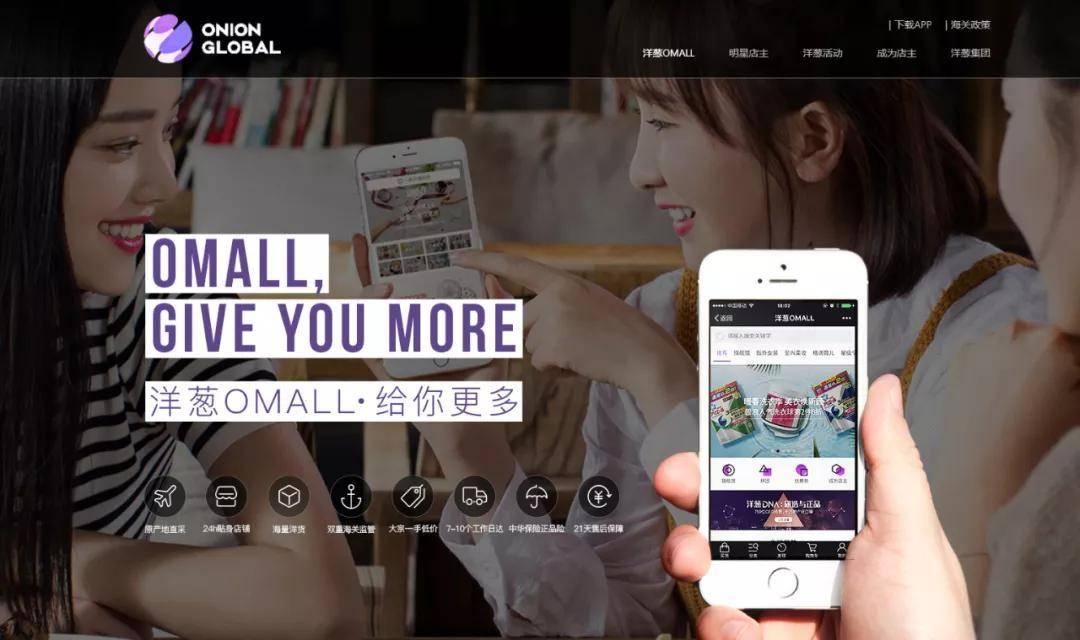 跨境电商平台洋葱集团正式登陆是国内品质生活品牌平台第一股
