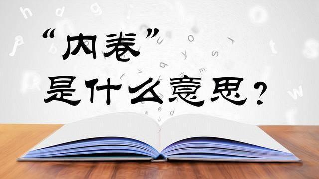 能不能直白简单解释一下什么叫内卷?原本一个错误翻译,成流行语