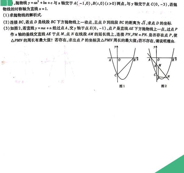 初三数学中考经典压轴题分享,附题目赏析和详细解答过程,试一试