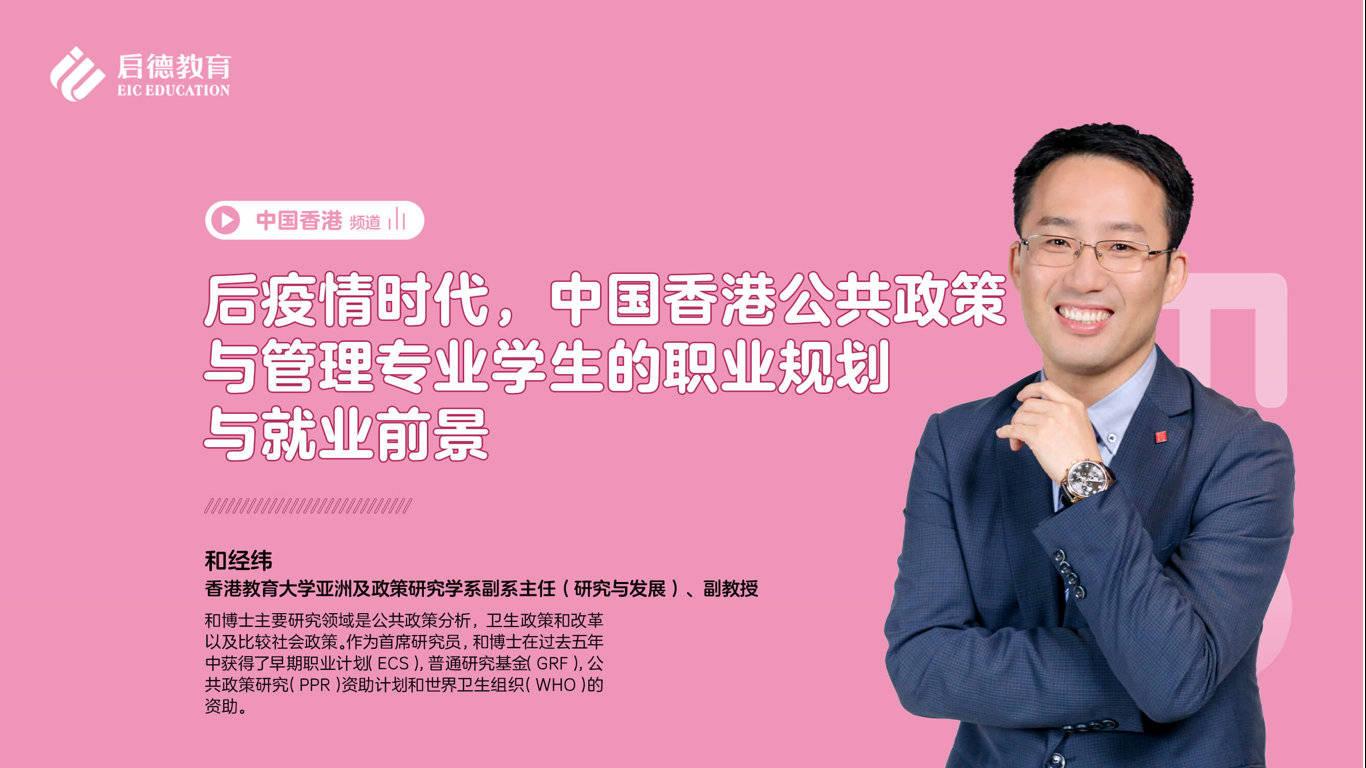 原创             香港留学:毕业生平均薪资排名全港第三,香港教育大学为何这么厉害