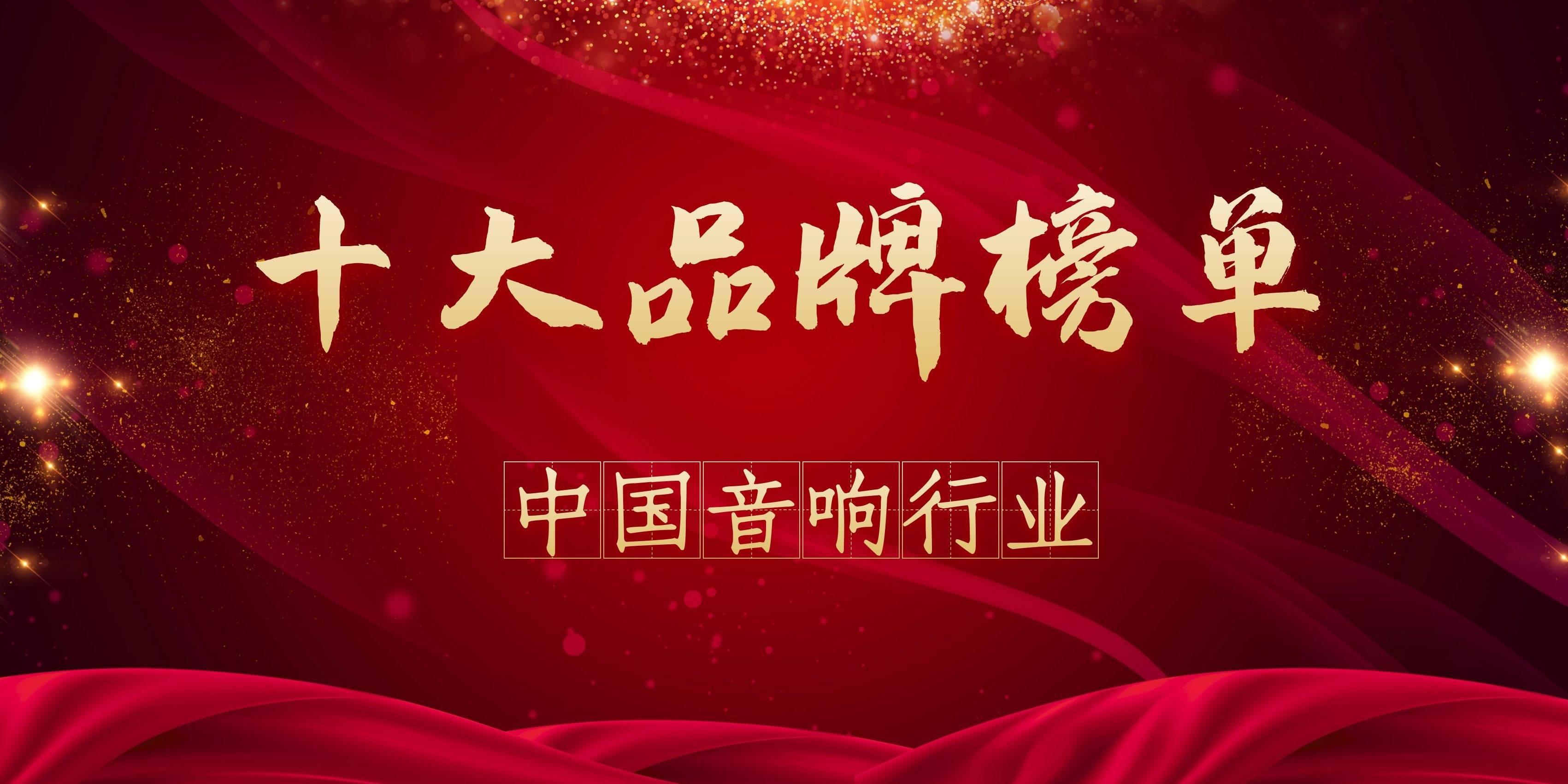 音箱品牌排行榜_2021年度中国音响行业十大品牌榜单