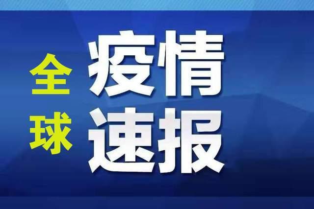 中国国际新闻传媒网:5月13日国外疫情简报
