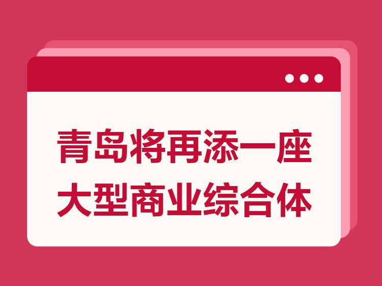 总投资9亿!室内马术、4D影院…...青岛将再添一座大型商业综合体!