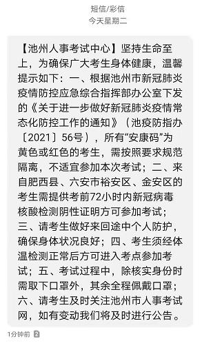2021年安徽事業單位聯考準考證打印時間有變?官方回復來了!