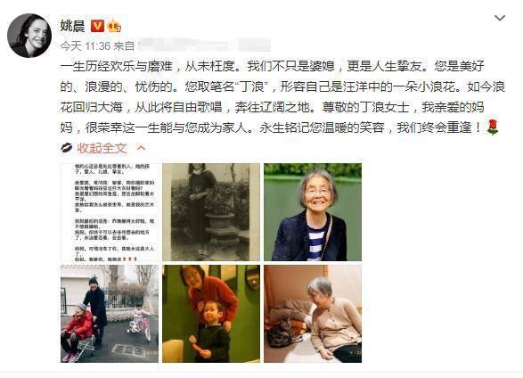 90岁婆婆丁浪去世 姚晨悼念:我们不只是婆媳更是人生挚友