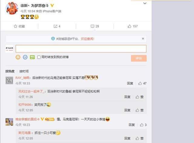 原创             争议!徐新祝贺马竞西甲夺冠引发吐槽:冷嘲热讽不应该!