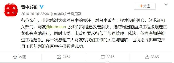 关于明星的优越感:孙俪投诉民生工程,杨颖结婚封路,小咖也嚣张