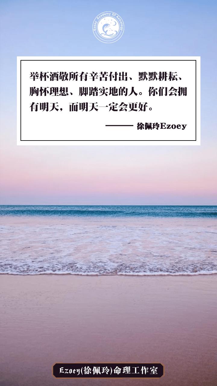 【5.27日运】踏实日 幸运星座:射手座 水瓶座 摩羯座