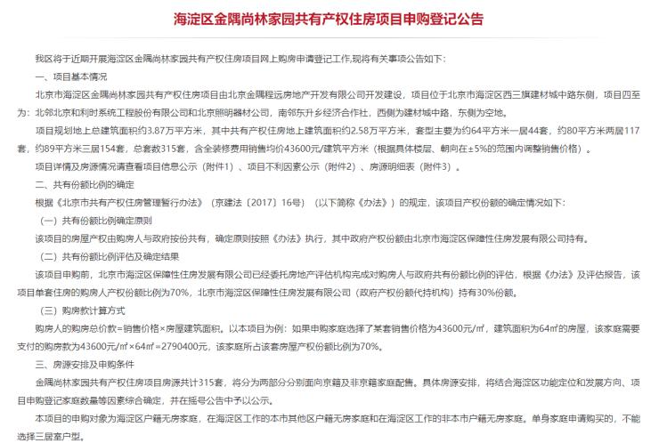 """金隅尚林家园临铁房新进展!315套是否""""抗造""""?"""