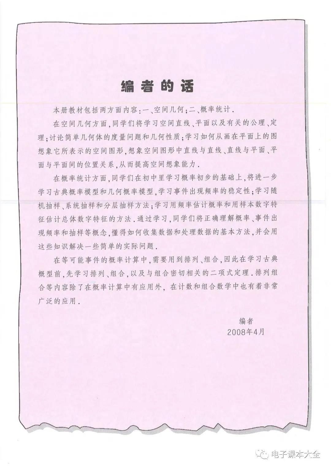 沪教版高中数学高三电子课本(试用本)