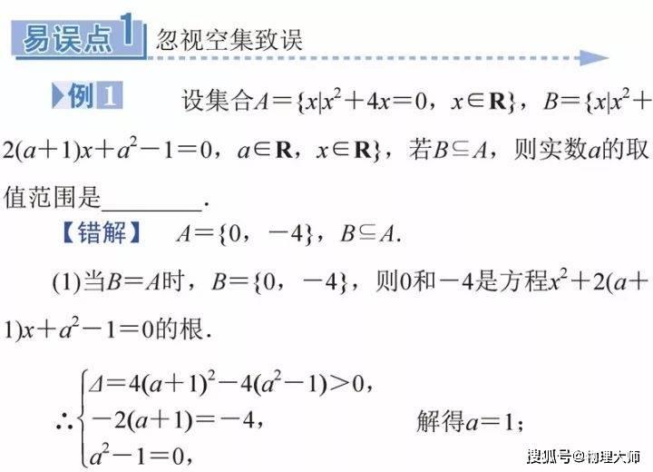 高中数学:32个考试易错点整理合集,快保存!
