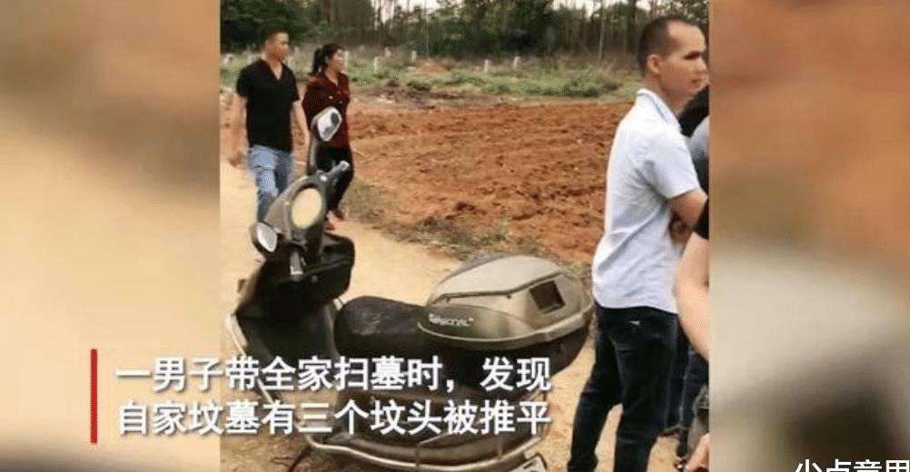 南寧:男子一家去掃墓,發現祖墳被夷為平地,只能挖幾塊尸骨祭拜