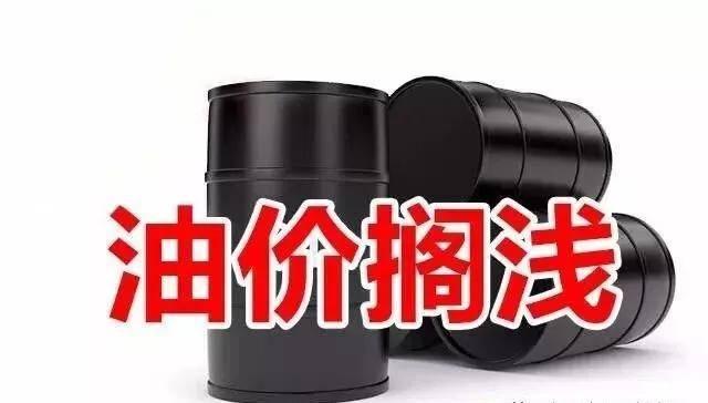 """今日油價【下跌失敗】,國際油價繼續上漲,下次油價""""又要上漲了""""!"""