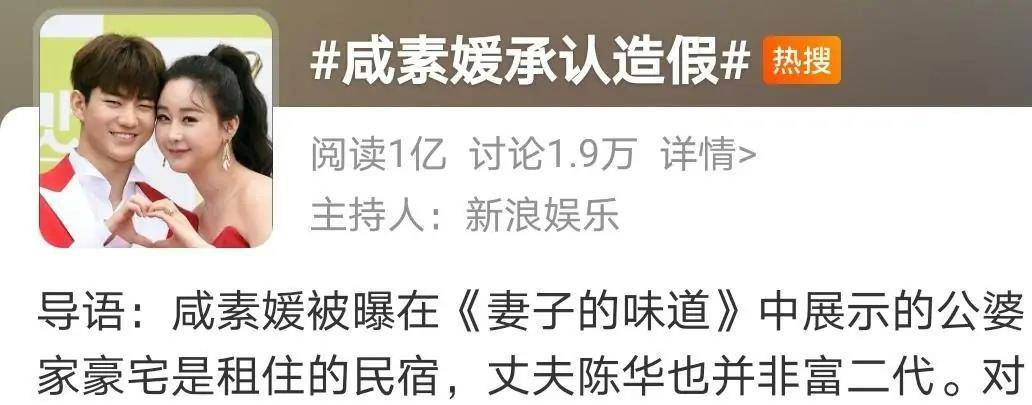 意外,陳華是假富豪這事大家不心知肚明嗎?怎么突然拿來做文章!